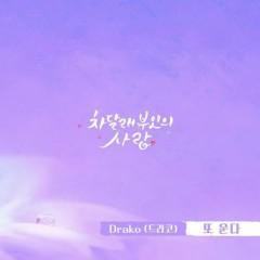 Madam Cha Dal Rae's Love OST Part.15