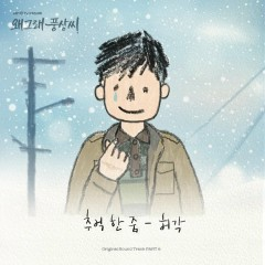 Liver or Die OST Part.6 - Huh Gak