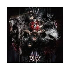 Toguro (Super Deluxe Edition) - GossiP