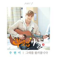 Rich Family's Son OST Part.1