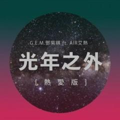 Ngàn Năm Ánh Sáng / 光年之外 (Rap Version) - Đặng Tử Kỳ, Ngải Nhiệt