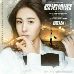 Phiêu Lưu / 漂流 - Trương Bích Thần