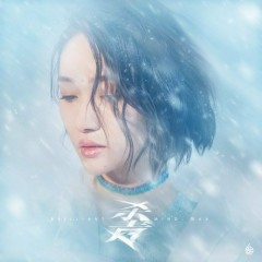 Sát Thanh / 杀青 (Single)