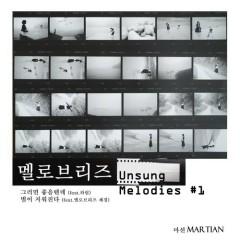Unsung Melodies Part.1 (Single) - Martian