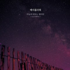 Like Stars In The Sky (Single) - K.Flower