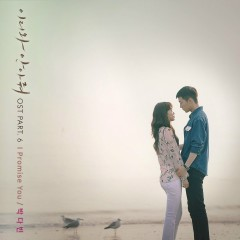 Come and Hug Me OST Part.6