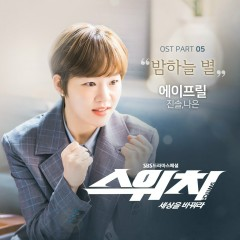 Switch: Change the World OST Part.5