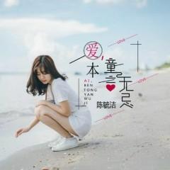 Lai Liễu Lão Đệ / 来了老弟 (Single)