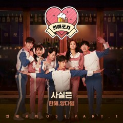 Luvpub OST Part.1 - Hanhae (Phantom), Yang Dail