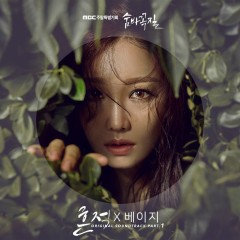 Hide And Seek OST Part.1 - Beige