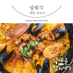 Let'S Eat 3 OST Part.5 - TAEIL