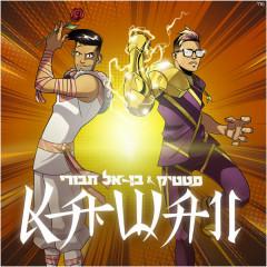 Kawaii (Single) - Static, Ben El Tavori