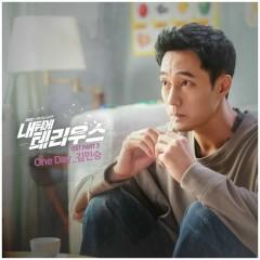 My Secret Terrius OST Part.3 - Kim Min Seung