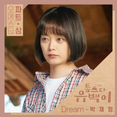 Top Star Yoo Baek OST Part.3 - Parc Jae Jung