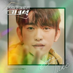 He Is Psychometric OST Part.1
