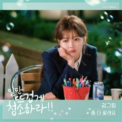 Clean with Passion for Now OST Part.4 - Kim Greem