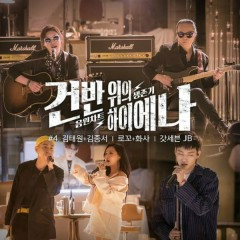 Hyenas On The Keyboard Part.4 - Loco, Hwasa, JB, Kim Jong Seo, Kim Tae Won