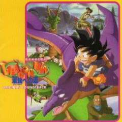 Dragon Ball Saikyou e no Michi ORIGINAL SOUNDTRACK