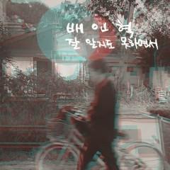 The Last Gift (Single)