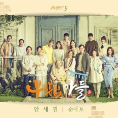 Rich Family's Son OST Part.5 - An Se Kwon