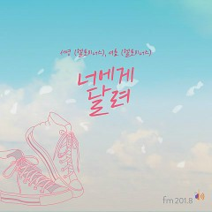 FM201.8-03Hz : It's Up To You (Single) - Seo Young, Yeo Reum