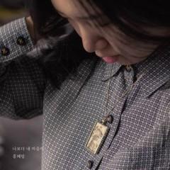 My Heart Sings (Single) - Hong Hae Lim