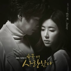 Love in Sadness OST Part.2 - Lim Do Hyuk