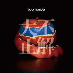 Dai Fuseikai - back number