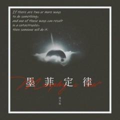 Mặc Phỉ Định Luật / 墨菲定律 (Single)