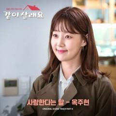 Marry Me Now OST Part.6 - Ock Joo Hyun