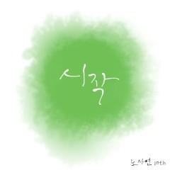 The Start (Single) - Noh Sa Yeon