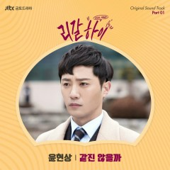 Legal High OST Part.1 - Yoon Hyun Sang