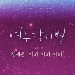 Where Stars Land OST Part.2 - Jeong Sewoon