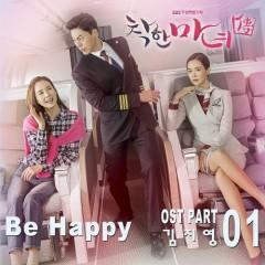 Good Witch OST Part. 1 - Kim Ji Young