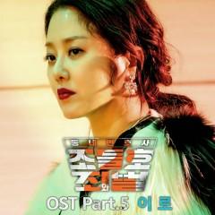 My Lawyer, Mr. Jo 2 OST Part.5 - IRO