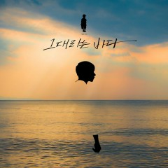 You Are the Sea To Me (Single) - Sentimental Boy