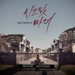 Secret Mother OST Part.1