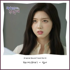 Coffee, Please OST Part.9
