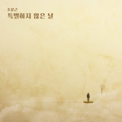 Sunny Again Tomorrow OST Part.11 - Cho Moon Geun