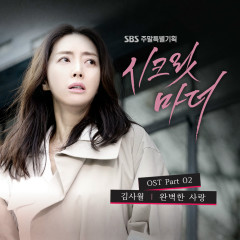 Secret Mother OST Part.2 - Kim Sa Wol