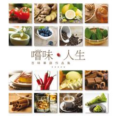 Chang Wei Ren Sheng Bai Wei Hua Yu Zuo Pin Ji - Various Artists