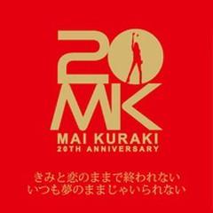 Kimi to Koi no Mama de Owarenai Itsumo Yume no Mama Ja Irarenai (Radio Full ver.) - Mai Kuraki