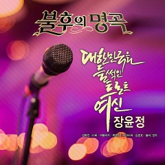 Immortal Song 2 - Sing A Legend (Journey To The South)