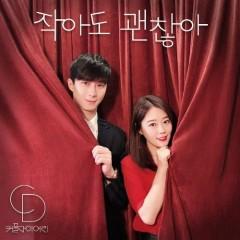 Jag-Ado Gwaenchanh-a (Single) - Couple Diary