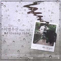 Farewell Umbrella (Single)