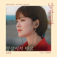 Encounter OST Part.3 - Yong Jun Hyung