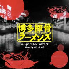 HAKATA TONKOTSU RAMENS Original Soundtrack - Kotaro Nakagawa