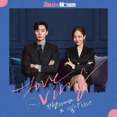 What's Wrong With Secretary Kim OST Part. 1 - Kihyun, SeolA
