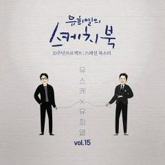 (Vol. 15) You Hee yul's Sketchook 10th Anniversary Special Voice 'Sketchbook X You Hee yul' (Single)