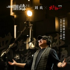 Mang Địa Cầu Đi Lang Thang / 带着地球去流浪 (Lang Thang Địa Cầu OST) - Lưu Hoan